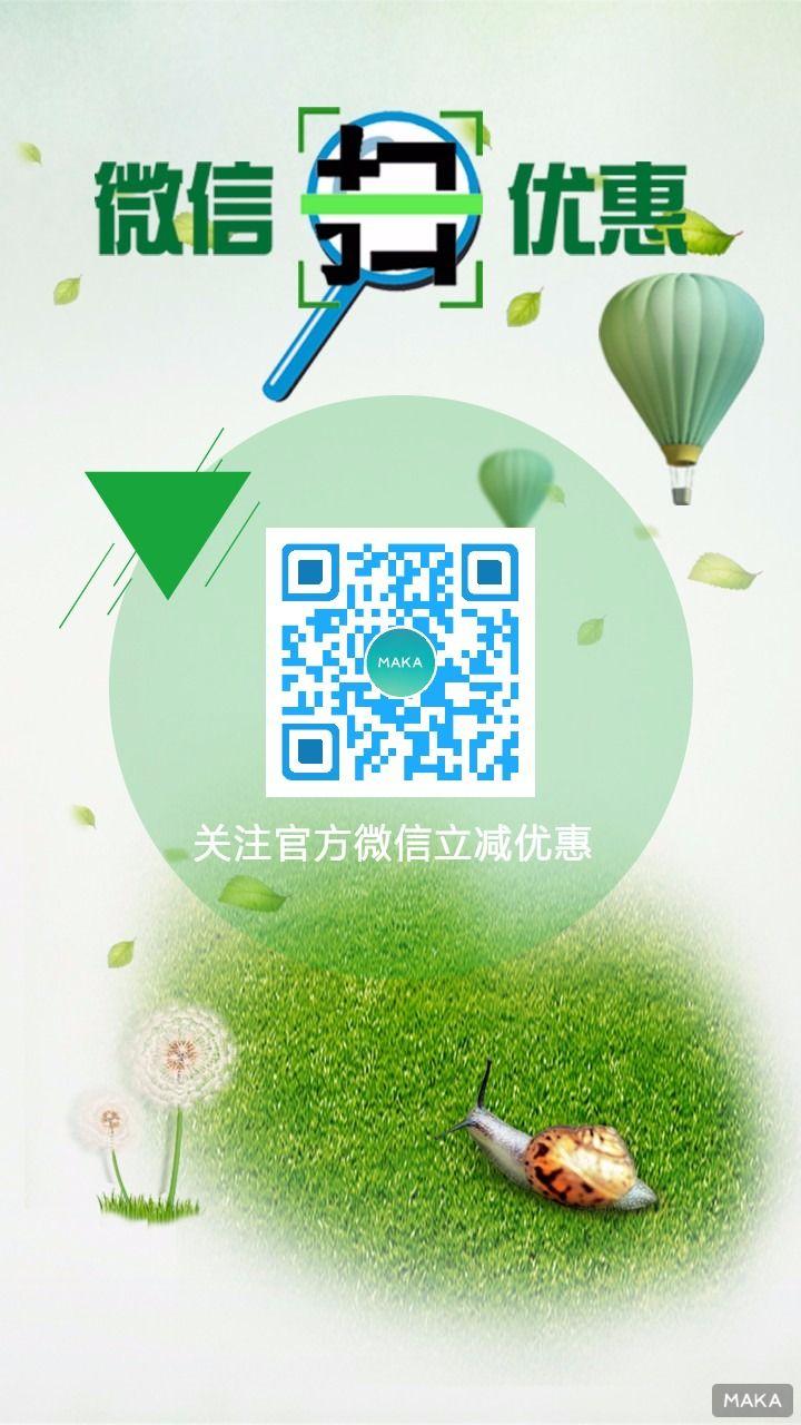 微信扫描绿色模板