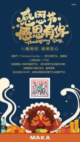 卡通火鸡感恩节促销海报