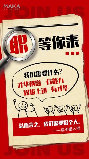 红色招聘简约风格企业招募人才海报