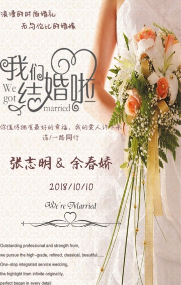 橙色文艺婚礼邀请函翻页H5