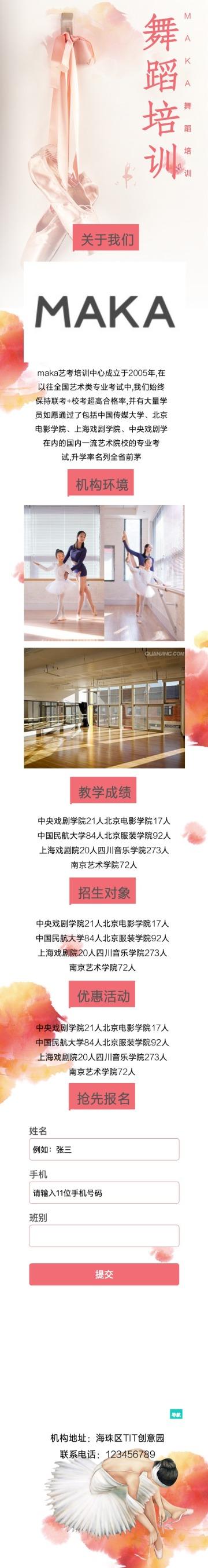清新文艺教育培训兴趣舞蹈班招生介绍推广单页