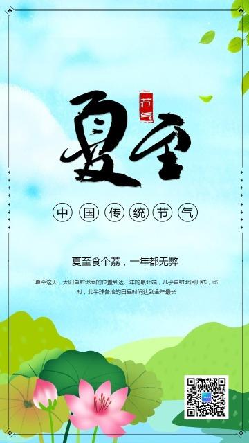 蓝色简约文艺夏至节气日签手机海报