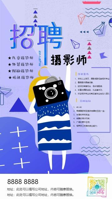 蓝色卡通手绘影楼工作室摄影师招聘海报模板