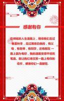 2018新年祝福红白公司贺卡h5