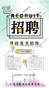 文艺清新企业招聘宣传手机海报