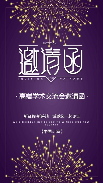 紫色时尚炫酷邀请函