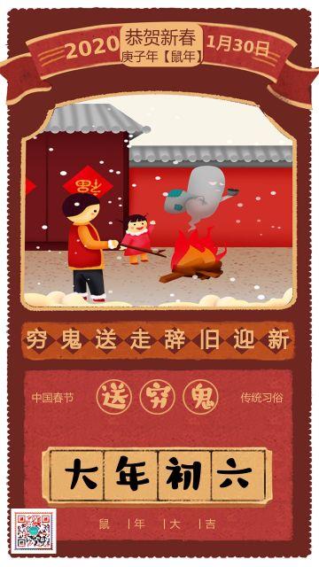 2020鼠年正月初六接财神插画风手机版大年初六新年日签春节习俗祝福贺卡海报