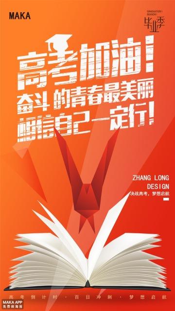 橙色创意高考加油决战高考手机海报