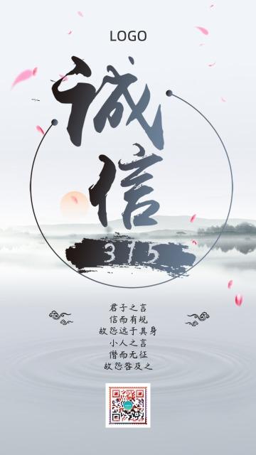 灰色水墨中国风古风315消费者权益日企业承诺书名片企业社交名片