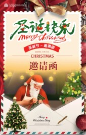 AMC卡通可爱幼儿园圣诞节圣诞派对亲子活动邀请函感恩邀请函