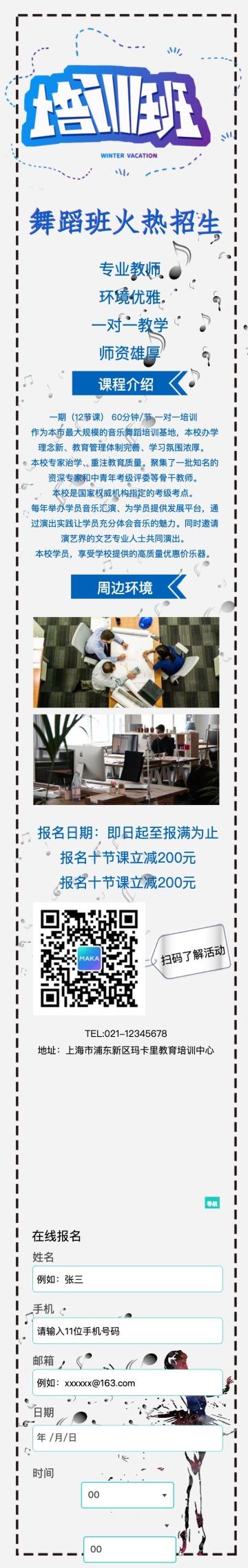 简约清新舞蹈招生培训单页宣传活动推广