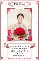 创意中式婚礼邀请函