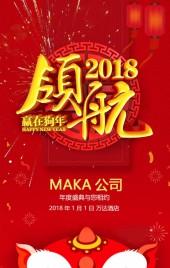 2018企业年会盛典邀请函红色H5、年会、年会h5、年会页面、年会模板、年会设计、年会邀请函、公司年