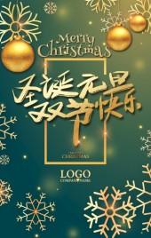 圣诞节元旦节双旦企业祝福贺卡个人祝福贺卡