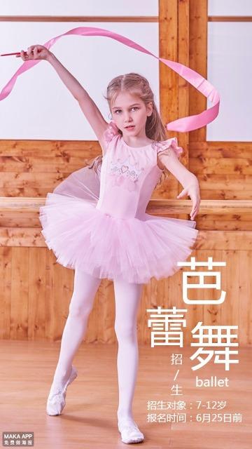 粉色温馨时尚少儿芭蕾舞暑期班招生宣传海报