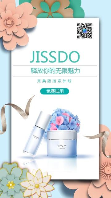 简约时尚美肤品化妆品上市促销海报
