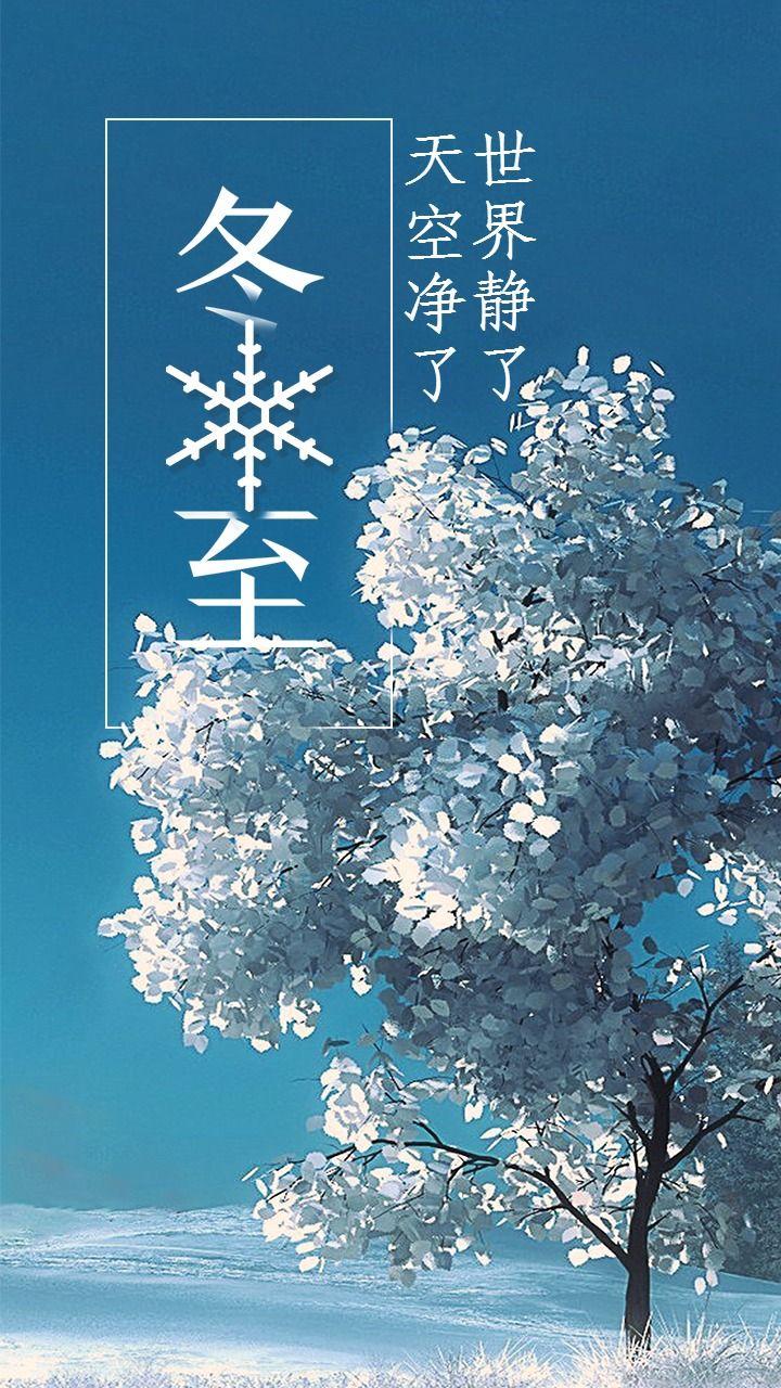 雪日冬至手机海报配图