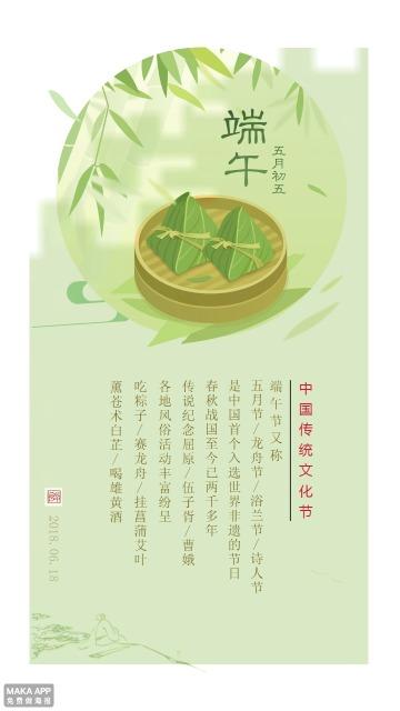 绿色清新端午节节日宣传海报