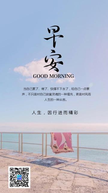 蓝色简约文艺清新早安你好日签手机海报