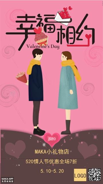 粉色浪漫简约文艺520情人节促销优惠宣传