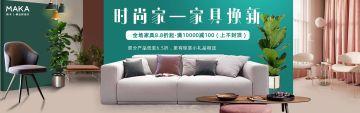 绿色简约电商淘宝家具沙发促销banner模板