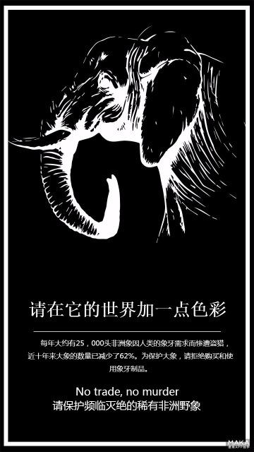 保护动物爱护动物政府企业公司宣传海报黑白经典