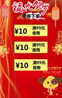 新春促销/狗年产品促销/2018元旦促销/年终大促