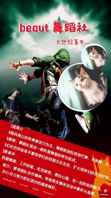 舞蹈社招生海报