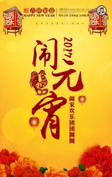 黄色中国风元宵节节日祝福翻页H5