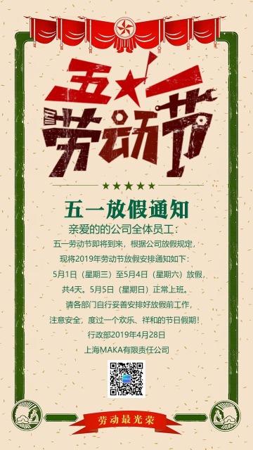 红绿简约五一劳动节节日放假海报