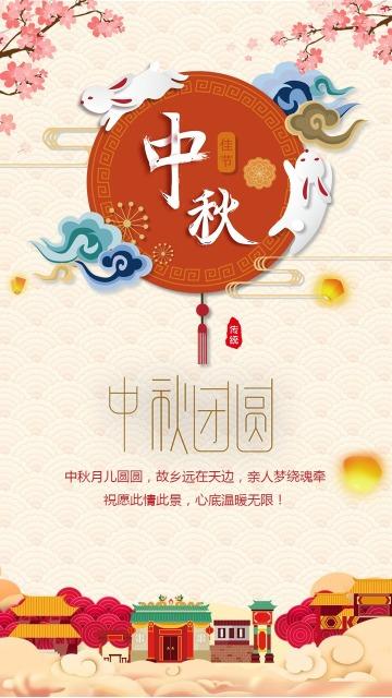 中国风中秋节祝福中秋节贺卡