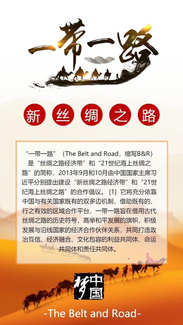 一带一路/中国/党建/公益海报/中华民族