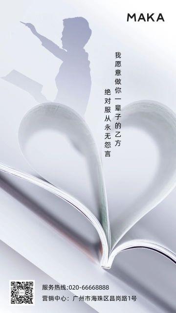 灰色214老师书本情人节节日祝福手机海报