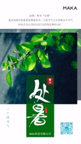 绿色扁平简约树叶处暑手机海报模板
