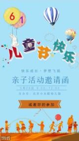 六一儿童节亲子活动邀请函海报