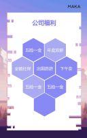 简约大气梦幻蓝紫色企业招聘