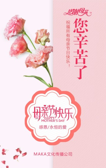 粉色温馨母亲节贺卡感恩母亲祝福翻页H5
