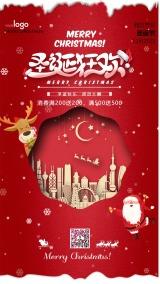 圣诞狂欢简约圣诞节海报