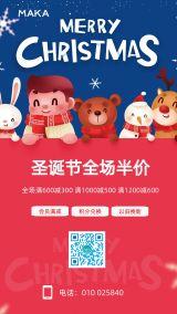 圣诞节活动促销活动海报