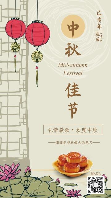 淡色新中式古典中秋佳节八月十五店铺活动海报