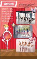 儿童芭蕾舞舞蹈培训招生模板
