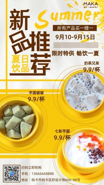 美食餐饮通用新品推荐促销宣传海报