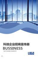 企业简介宣传招商加盟合作互联网蓝色高端商务