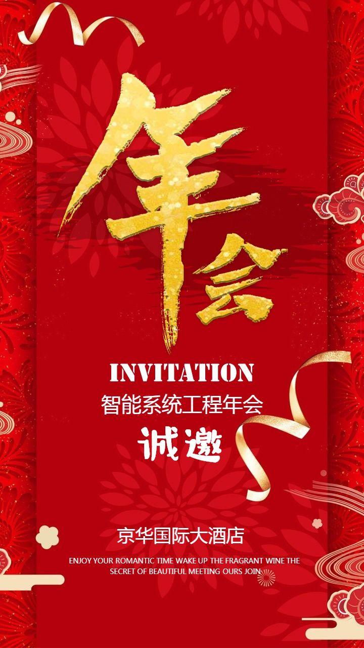 中国风喜庆企业公司单位年会请柬