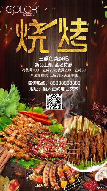 餐饮烧烤夜宵美食推广宣传海报