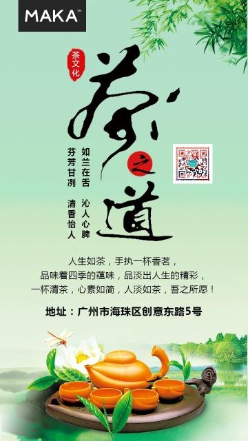 绿色简约清新茶庄茶社产品推广宣传海报