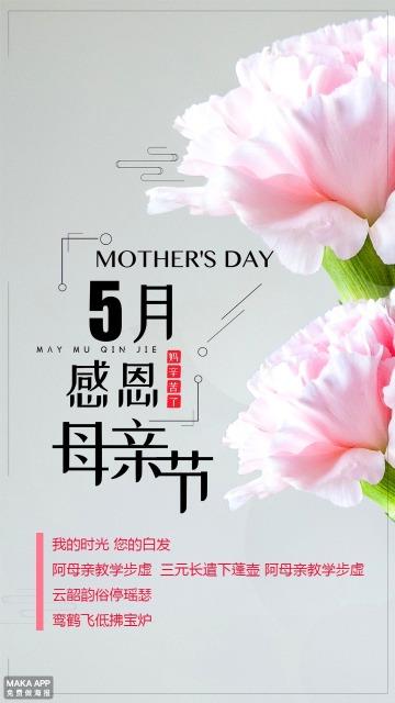 感恩母亲节海报