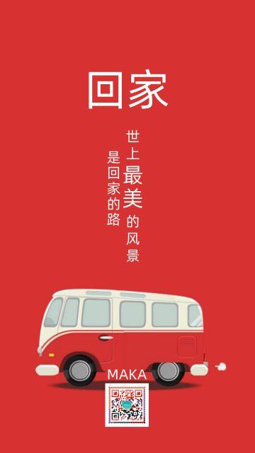 简约文艺清新回家过年日签思念春运回家宣传海报