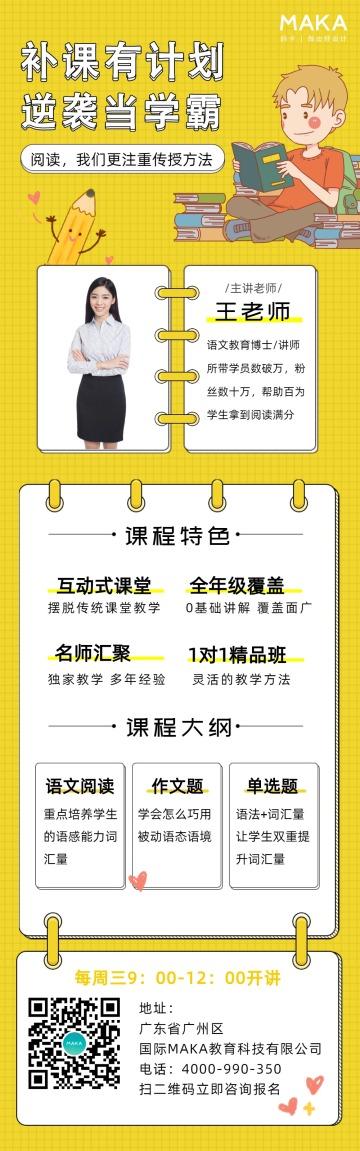 插画风黄色语文阅读补课宣传详情页文章长图模版