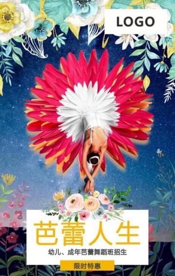 芭蕾舞蹈成人儿童班招生宣传推介促销模板